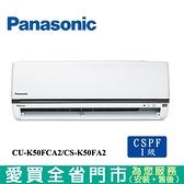 Panasonic國際7-9坪CU-K50FCA2/CS-K50FA2變頻冷氣空調_含配送+安裝【愛買】