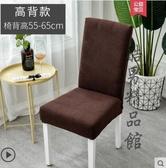 家用連體彈力餐椅套椅墊套裝通用簡約餐廳飯店餐桌凳子套椅子套罩CY 酷男精品館
