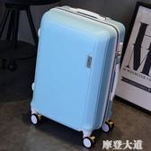 可愛行李箱女學生20寸旅行箱萬向輪24寸韓版拉桿箱潮個性密碼箱子QM『摩登大道』
