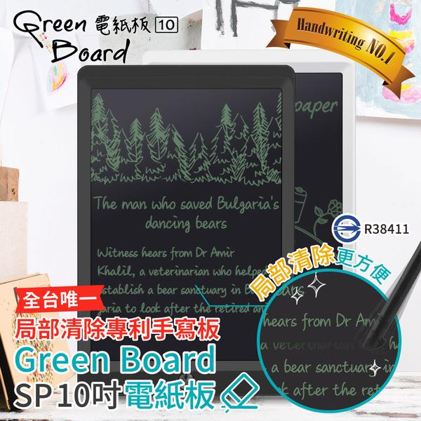 【台灣獨家-局部清除專利手寫板】Green Board SP 10吋 局部清除電紙板 橡皮擦功能 手寫板 記事板