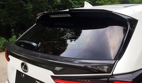 【車王汽車精品百貨】Lexus NX200 NX300 碳纖維 定風翼 導流板 尾中翼 中尾翼 尾翼