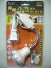 《鉦泰生活館》20LED灣管人體感應燈泡附電源線LED-2923M屋內用-可移動