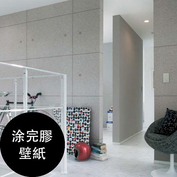 麗彩(Lilycolor)【塗完膠壁紙- 單品5m起訂】混凝土紋 石紋 水泥 工業風 牆紙 LV-6122