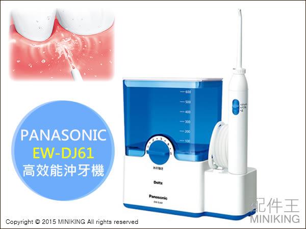 【配件王】日本代購 Panasonic 國際牌 EW-DJ61 高效能沖牙機