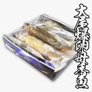 大尾爆卵母香魚*1盒(5尾)(1kg±10%/盒)