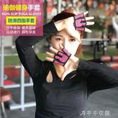 瑜伽手套女防滑薄款空中瑜伽半指手套四指專業運動健身手套 千千女鞋