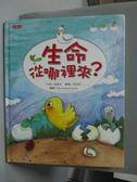 【書寶二手書T7/少年童書_ZAU】生命從哪裡來?_崔惠永