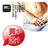 【muva】「買一送一」遠紅外線負離子線紗吸濕排汗護腕