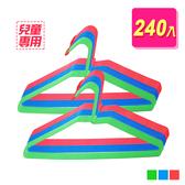 兒童防滑衣架-240入(顏色隨機出貨)