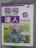 【書寶二手書T5/語言學習_ZKW】職場達人 Enjoy work_王琳詔總編輯_附光碟