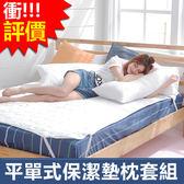 【衝評價】防污舖棉透氣心型保潔墊-3.5x6.2尺單人平單式二件組(含鋪棉枕套)台灣製「限2件超取」