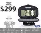塔尼達 TANITA 大字幕計步器PD6...
