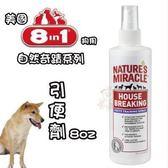 *WANG*【120414】美國8in1《自然奇蹟-引便劑》8oz--訓練狗狗到正確位置上廁所