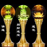 佛教用品水晶玻璃蓮花燈佛供燈led七彩長明燈佛前供燈佛燈蓮花燈【交換禮物】