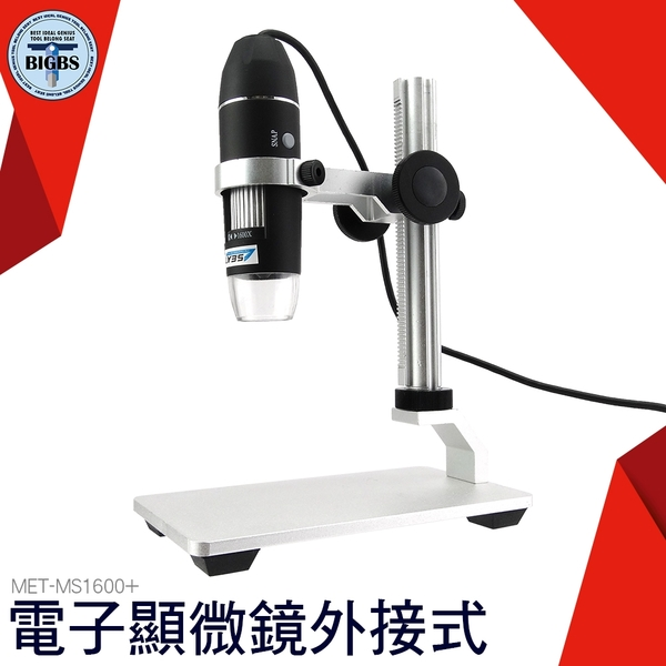利器五金 USB電子顯微鏡 附金屬升降平台 顯微鏡相機 50~1600倍 MS1600+