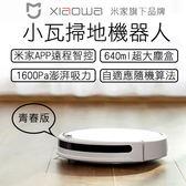 【coni shop】小瓦掃地機器人 青春版 現貨 當天出貨 小米掃地機器人 米家 吸塵器 APP控制 iRobot
