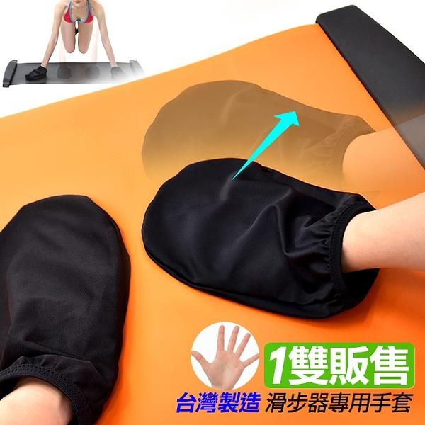 台灣製 綜合訓練墊專用萊卡手套(一雙販售)適用滑步器滑步墊運動健身器材.推薦哪裡買專賣店ptt