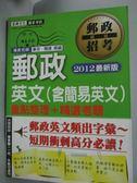 【書寶二手書T2/進修考試_YEV】郵政英文(含簡易英文)_簡捷‧拿芬