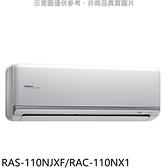 【南紡購物中心】日立【RAS-110NJXF/RAC-110NX1】變頻冷暖分離式冷氣18坪