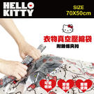 Hello Kitty 衣物真空壓縮袋 70x50cm/袋