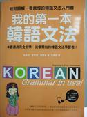 【書寶二手書T1/語言學習_ZIB】我的第一本韓語文法-輕鬆圖解一看就懂的韓語文法入門書_附光碟