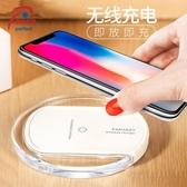 iphoneX蘋果6s無線充電器手機快充專用8plus安卓三星華為通用 星河光年DF