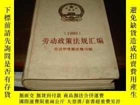 二手書博民逛書店勞動政策法規彙編1989罕見1990首版首印Y25254 勞動部