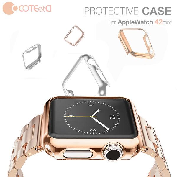 ★COTEetCI 哥特斯 Apple Watch 42mm 保護殼/硬殼/錶殼/防摔殼/穿戴裝置/與二代不共用