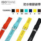 ISOFRANE 防水 橡膠 錶帶可用於 Seiko, Citizen, CASIO 錶之防水膠錶帶 多款顏色可選擇 義大利製造