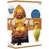 中國工藝珍寶 DVD