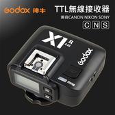 【公司貨】X1R X 接收器 Godox 神牛 閃光燈 引閃 觸發器 適用 Canon Nikon Sony 屮T4