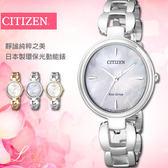 CITIZEN EM0420-89D 光動能女錶