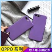 紫色磨砂殼OPPO R17 pro R15 R11 R11S R9 R9S plus 霧面手機殼全包邊素殼保護殼保護套防指紋防摔殼
