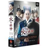 火之女神 DVD 雙語版 ( 文瑾瑩/李相尹/金汎/徐賢真 ) 火之女神井兒