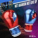 金屬色拳擊手套 成人散打泰拳搏擊格斗少年沙包袋訓練拳套拳擊用品 CJ6271『科炫3C』