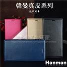 【Hanman】Samsung Galaxy A32 5G 6.5吋 SM-A326B 真皮皮套/翻頁式側掀保護套/手機套/保護殼 -ZW