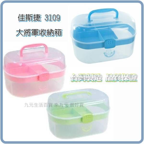 【九元生活百貨】佳斯捷 3109 大將軍收納箱 收納盒 工具箱