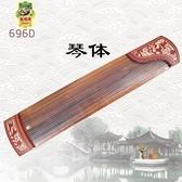 古箏 689E雙鶴朝陽初學考級表演上海樂器T