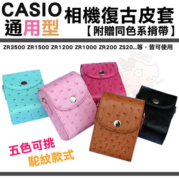 【小咖龍】 CASIO 卡西歐 通用型 相機包 單件式 駝鳥紋皮套 ZR5100 ZR5000