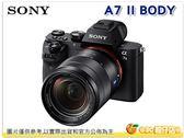 送64G 4K卡+鋰電*3+座充+背帶等8好禮 Sony A7 II body 單機身 A7M2 A7II M2 公司貨