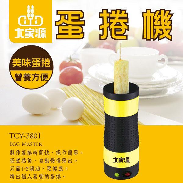 【艾來家電】 【分期0利率+免運】大家源全自動蛋捲機 TCY-3801
