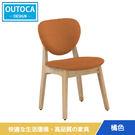 餐椅 椅子 歐娜栓木餐椅 2色可選【Outoca 奧得卡】