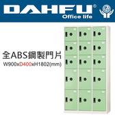 DAHFU 大富 DF-BL4609F  全ABS鋼製門片十五門置物櫃-W900xD400xH1802(mm)  /  個