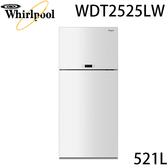 【Whirlpool惠而浦】521L創易上下門冰箱 WDT2525LW 送基本安裝