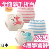 【小福部屋】日本 Chuckle Baby 四層幼兒訓練學習褲 戒尿布小幫手 兒童內褲(2入組)【新品上架】