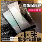 小米 POCO M3 黑色滿版保護貼 全膠螢幕貼 9H防刮 黑色邊框 螢幕玻璃貼 玻璃保護貼