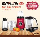 MAYLINK美菱 多用生機蔬果調理果汁/榨汁/研磨/攪拌/碎肉/調理GS-319