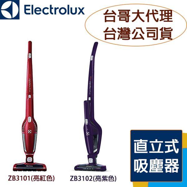 【免運】母親節首選【台哥大代理公司貨】伊萊克斯 Electrolux ZB3101 ZB3102 無線直立式 吸塵器 充電式