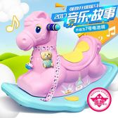 搖搖馬 寶寶搖椅馬塑料音樂嬰兒搖搖馬大號加厚兒童玩具周歲禮物【店慶滿月限時八折】