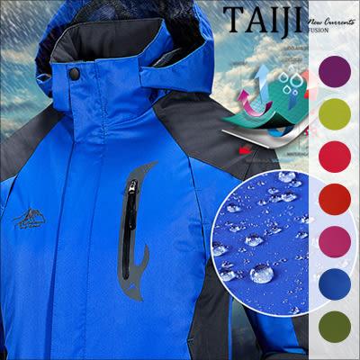 保暖外套‧情侶款拼色內裡鋪毛保暖連帽衝鋒衣外套‧九色‧加大尺碼【NTJBC2066】-TAIJI-